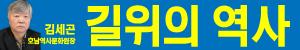 김세곤_길위의역사_300