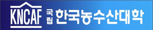 국립한국농수산대학교