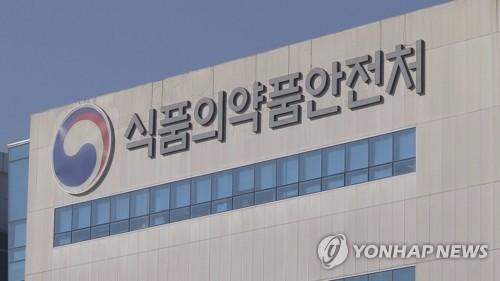 식품의약품안전처 (사진=연합뉴스)