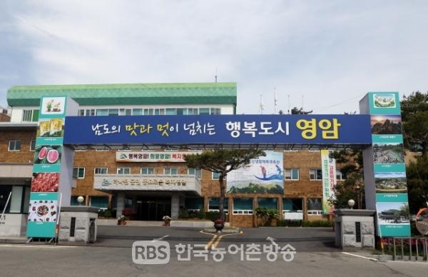 영암군청 전경(사진=한국농어촌방송)