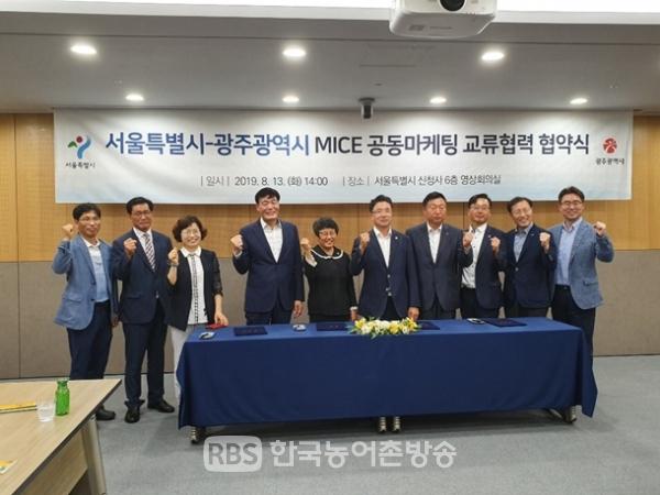 광주시 - 서울시 ' MICE 공동마케팅 상호 교류협약체결' (제공=광주광역시청)