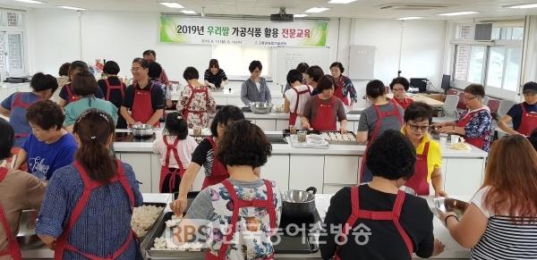 - 우리쌀 소비촉진을 위한 전문교육 추진 -