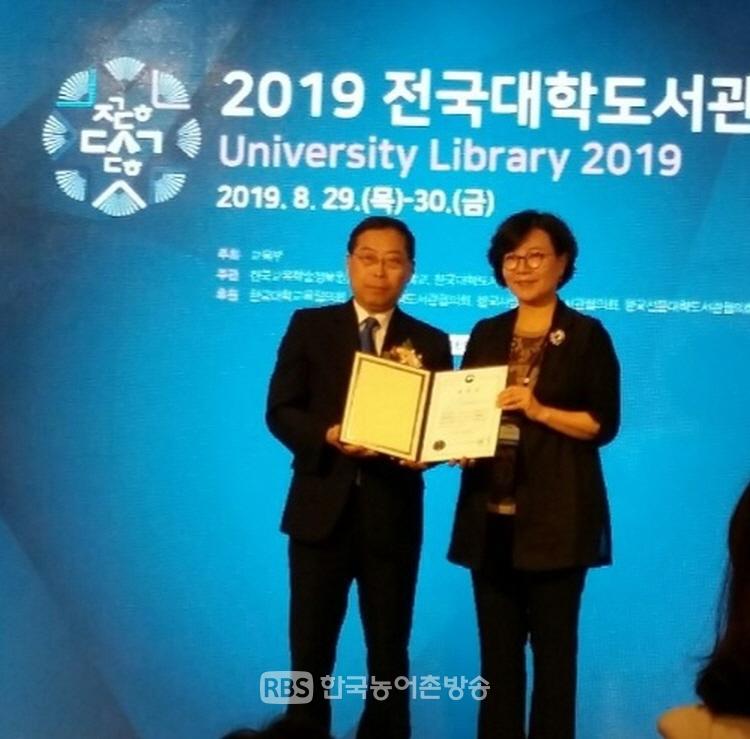 순천제일대학교 도서관이 2019 전국대학도서관대회 교육부 장관상을 수상했다.(제공=순천제일대학교)