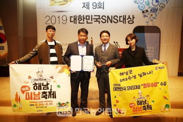 대한민국 SNS대상 공공부문 최우수상을 수상(사진=해남군)