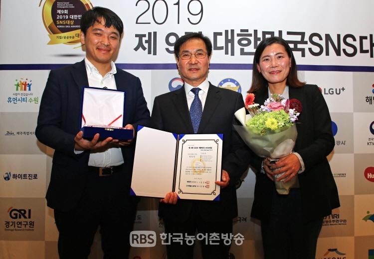 구례군이 2019 대한민국 SNS 대상 시상식에서 최우수상을 수상했다.(제공=구례군청)