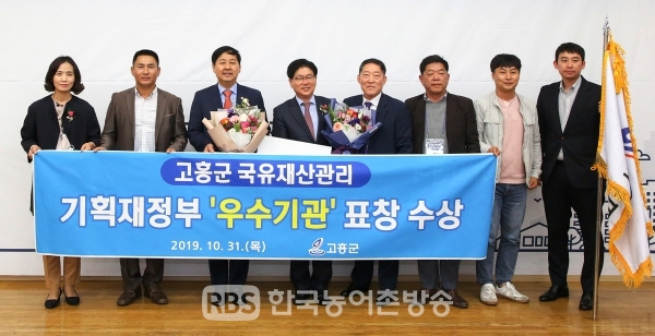 [사진-고흥군청]고흥군, 국유재산관리'최우수 기관표창'수상