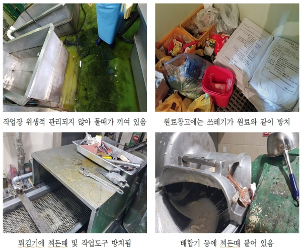 기획점검 결과 적발된 주요 위반업체 사례 사진 (사진=식품의약품안전처)