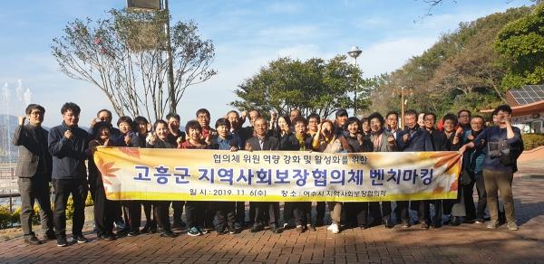 고흥군 지역사회보장협의체, 우수시군 사례 벤치마킹(사진-고흥군청)