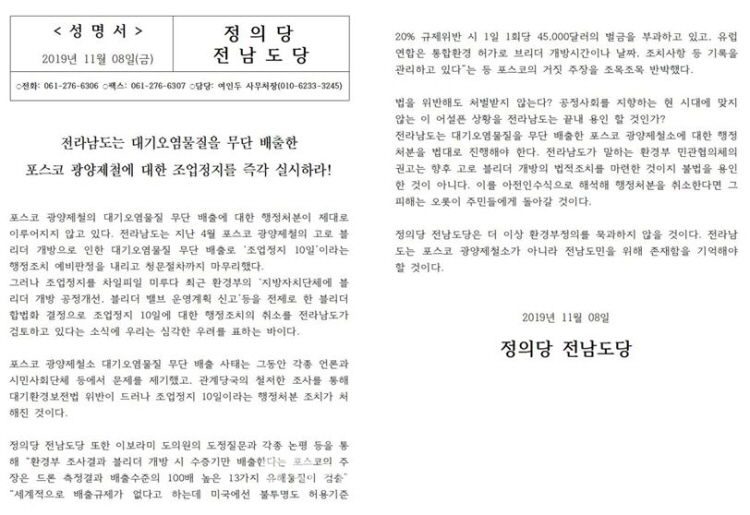 정의당 전남도당이 포스코 광양제철소에 대한 조업정지를 촉구하는 성명서를 발표했다.(제공=정의당 전남도당)