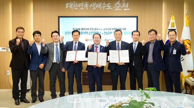 순천시가 마그네슘 가공 전문인력 양성을 위해 업무협약 체결했다.(제공=순천시)