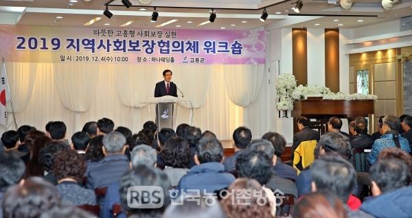 고흥군 지역사회보장협의체 워크숍 개최(사진-고흥군청)