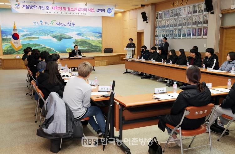 장흥군이 겨울방학 기간에 대학생 및 청소년 일자리 사업 설명회를 가졌다.(제공=장흥군)