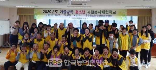 고흥군, 겨울방학 청소년 자원봉사 체험학교 운영(사진-고흥군청)