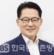 박지원 국회의원(목포,민생당)
