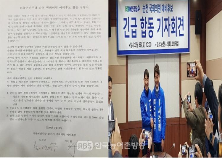 노관규·서갑원 예비후보가 공동 기자회견을 가졌다.