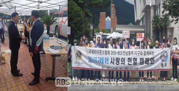 국제라이온스협회 355-B3 전남동부지구가 사랑의 헌혈 봉사에 동참했다.(제공=라이온스클럽 회원)